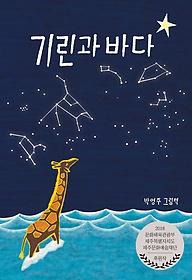 기린과 바다  : 박영주 그림책