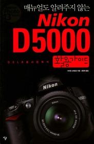 Nikon D5000 활용가이드