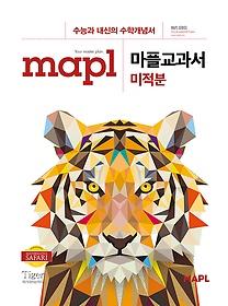 MAPL 마플 교과서 미적분 (2020)