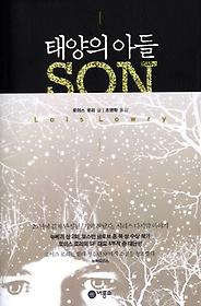 태양의 아들 SON