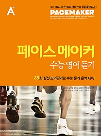 "<font title=""Pacemaker 페이스메이커 영어영역 수능 영어 듣기 (2016)"">Pacemaker 페이스메이커 영어영역 수능 영...</font>"