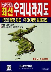 최신우리나라지도 - 행정 지형 입체지도