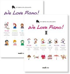 We Love Piano! 세트