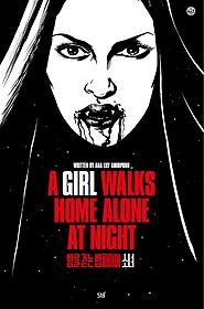 밤을 걷는 뱀파이어 소녀