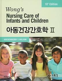 아동건강간호학.2