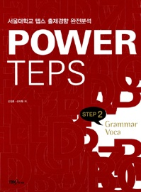 POWER TEPS STEP 2 Grammar Voca