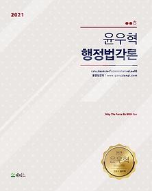 2021 윤우혁 행정법각론
