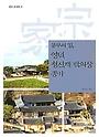 문무의 길 영덕 청신재 박의장 종가 (경북의 종가문화 23)
