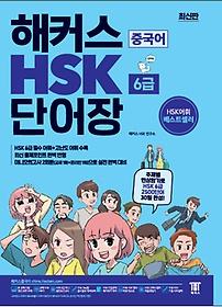 해커스 중국어 HSK 6급 단어장(VOCA)