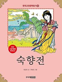 한국 고전문학 읽기 22 - 숙향전