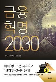 금융혁명 2030