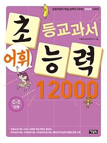 초등교과서 어휘능력 12000 (C-5단계)