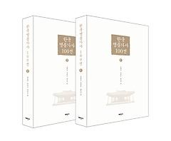한국명품가사 100선 1, 2 세트