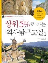 상위 5%로 가는 역사탐구교실 1 - 고대사