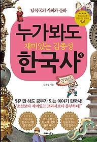 누가 봐도 재미있는 김종성 한국사 4