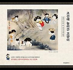 조선에 놀러간 고양이 : 일러스트로 본 조선시대 풍경