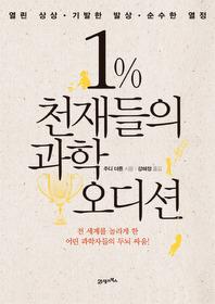 1% 천재들의 과학 오디션