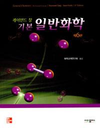 기본 일반화학