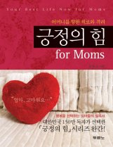 긍정의 힘 for Moms