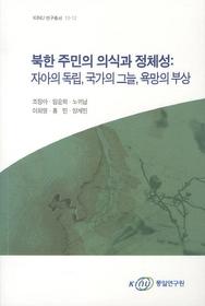 북한 주민의 의식과 정체성