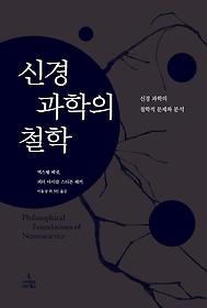 신경 과학의 철학 :신경 과학의 철학적 문제와 분석