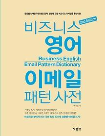 "<font title=""비즈니스 영어 이메일 패턴 사전 (2nd Edition)"">비즈니스 영어 이메일 패턴 사전 (2nd Edit...</font>"