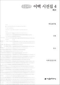 이백 시전집 4 회고 (큰글씨책)