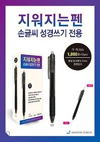 지워지는펜 검정 (손글씨성경쓰기 전용)