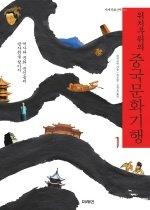 위치우위의 중국문화기행 1