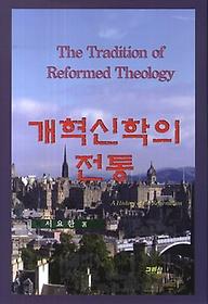 개혁신학의 전통