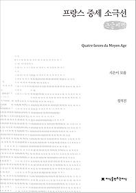 프랑스 중세 소극선 (큰글씨책)