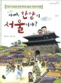 아빠, 한양이 서울이야?
