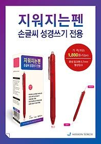지워지는펜 빨강 (손글씨성경쓰기 전용)