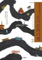 위치우위의 중국문화기행 2