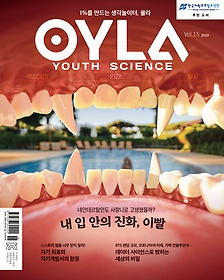 욜라 OYLA YOUTH SCIENCE (격월간) Vol.15