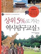 상위 5%로 가는 역사탐구교실 3 - 조선사