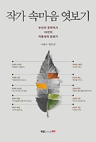 작가 속마음 엿보기  : 부산의 문학작가 10인의 작품세계 탐방기