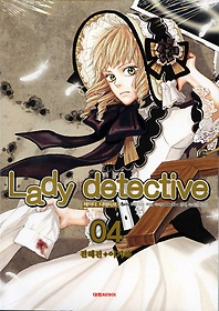 레이디 디텍티브 Lady detective 4