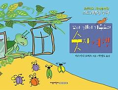 (꼬마 개미) 가우스의 숫자여행 : 초등학교 1학년을 위한 스토리텔링 수학