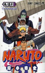 NARUTO 50 (コミック)