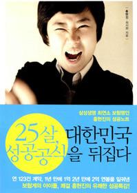 25살, 대한민국 성공공식을 뒤집다