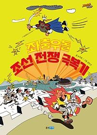 좌충우돌 조선 전쟁 극복기