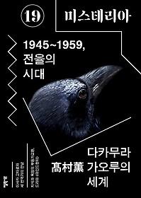 미스테리아 MYSTERIA (격월간) 19호