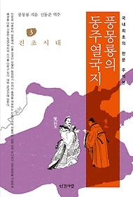 풍몽룡의 동주열국지 3 - 진초시대