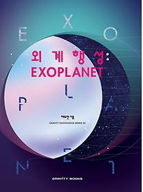 외계행성 EXOPLANET
