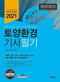 2021 토양환경기사 필기