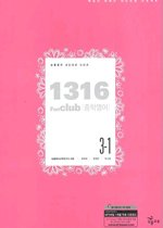 1316 FanClub 중학영어 3-1 (TAPE별매)