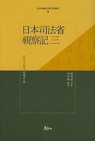 일본 사법성 시찰기 3