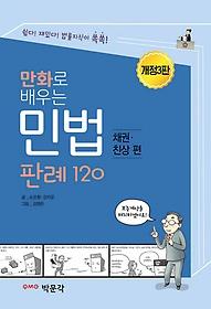 "<font title=""2020 만화로 배우는 민법 판례 120 - 채권 친상 편"">2020 만화로 배우는 민법 판례 120 - 채권 ...</font>"