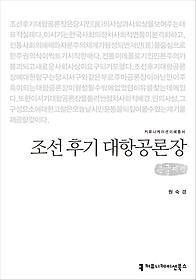 조선 후기 대항공론장 (큰글씨책)